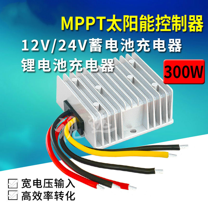 MPPT Intelligent Solar Charging Controller 300W20A12V24V Lithium Iron Phosphate Battery Photovoltaic Waterproof