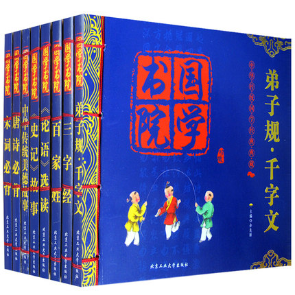 8pcs Chinese Classics Cultures Book Historical Records By Sima Qian 300 Tang Poens Song Ci Qian Zi Wen Analects With Pinyin