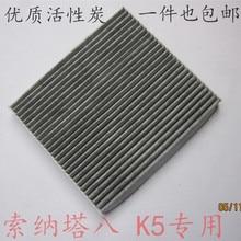 forHyundai Sonata eight correspondent 8IX35 KIA Sportage K5 air conditioning filter maintenance filter lattice of auto parts