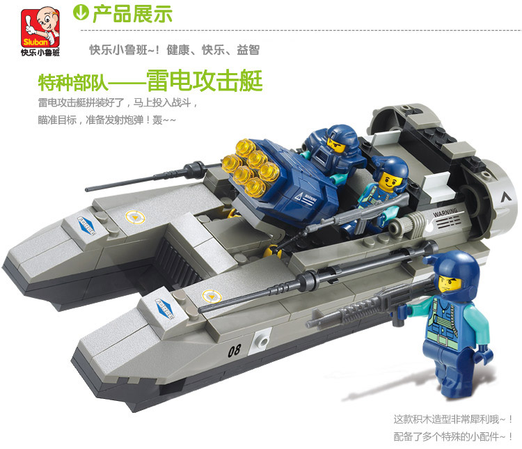 SLUBAN 0197 164 PCS Special forces - lightning strike boat.3D DIY Figures Birthday Christmas Gifts Legoings toys for children