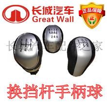 The Great Wall hover H6 upgraded version of the sport version voleex C30C50 Coolbear selector gear shift lever handball handball