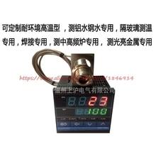 Infrared temperature instrument On line infrared temperature sensor Short wave industrial grade temperature measurement hot sell zhuomao zm r5860c three temperature zones infrared
