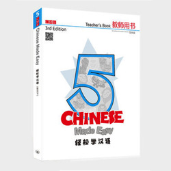 Китайская книга для 3-го Эда, 5 книг, Дата публикации: 2019-05-01, китайская книга для изучения китайского языка