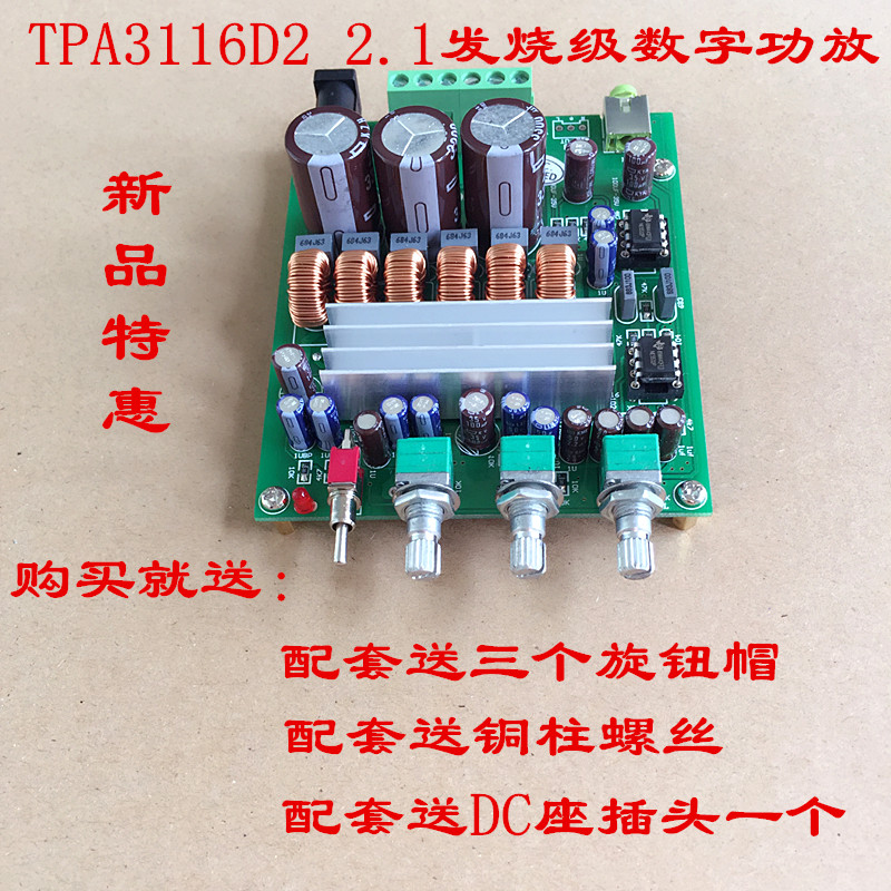 TPA3116D2 2.1 High Power Digital Power Amplifier Subwoofer Amplifier