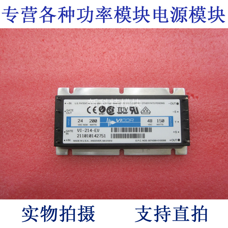 VI-214-EV 24V-48V-150W DC / DC power supply module