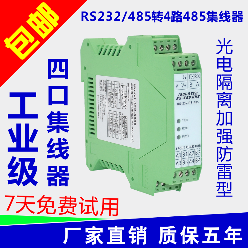 485 Hub 4 Port Photoelectric Isolation 1 RS232 Turn 4 Road RS485 Industrial Grade HUB Guide hightek hk 5112 industrial grade 1 port rs232 485 to 8 port rs485 hub each port with optical isolation 1500w thunder protection
