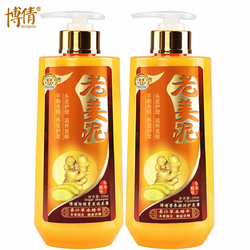 BOQIAN Shampoo & Hair Conditioner Scalp Hair Treatment Old Ginger Hair Care Sets Soft Conditioner Repair Damaged Hair Products