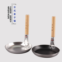 Japanese mini parent-child pan straight wood handle flat bottomed pot non stick small frying poached egg pan 17cm