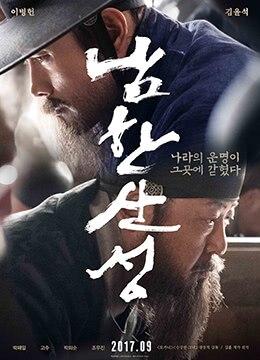 《南汉山城》2017年韩国剧情,历史,战争电影在线观看