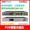 WSP-1008GS puertos Gigabit Administrado POE interruptor de alimentación