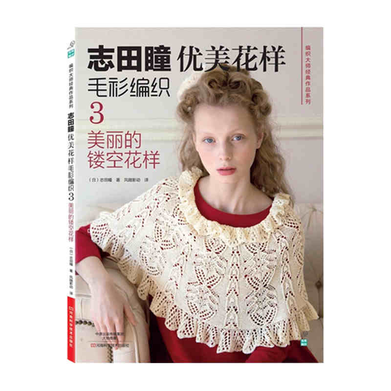 Shida Hitomi Weaving Book Japanese Couture Knit Beautiful Pattern Sweater Braided Book 3rd: Beautiful Hollow Pattern