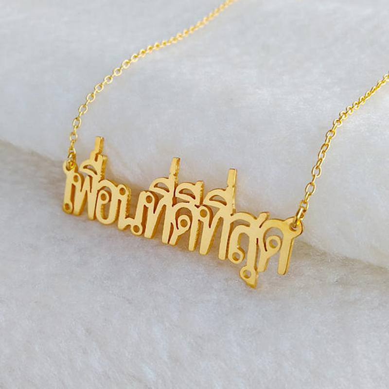 Custom Lao Thai Jewelry Gold Silver Color Personalized Thai Necklace Stainless Steel Chain Customized Name Necklace Women Men Ювелирное изделие