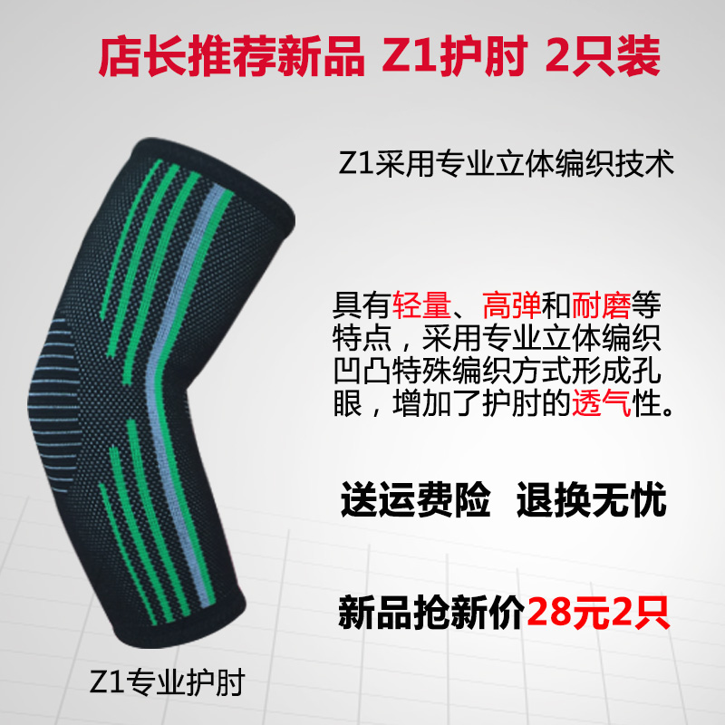 Men And Women Sports Elbow Warm Air Basketball Badminton Tennis Fitness Outdoor Climbing Gear Thin Section Four in Braces Supports from Beauty Health