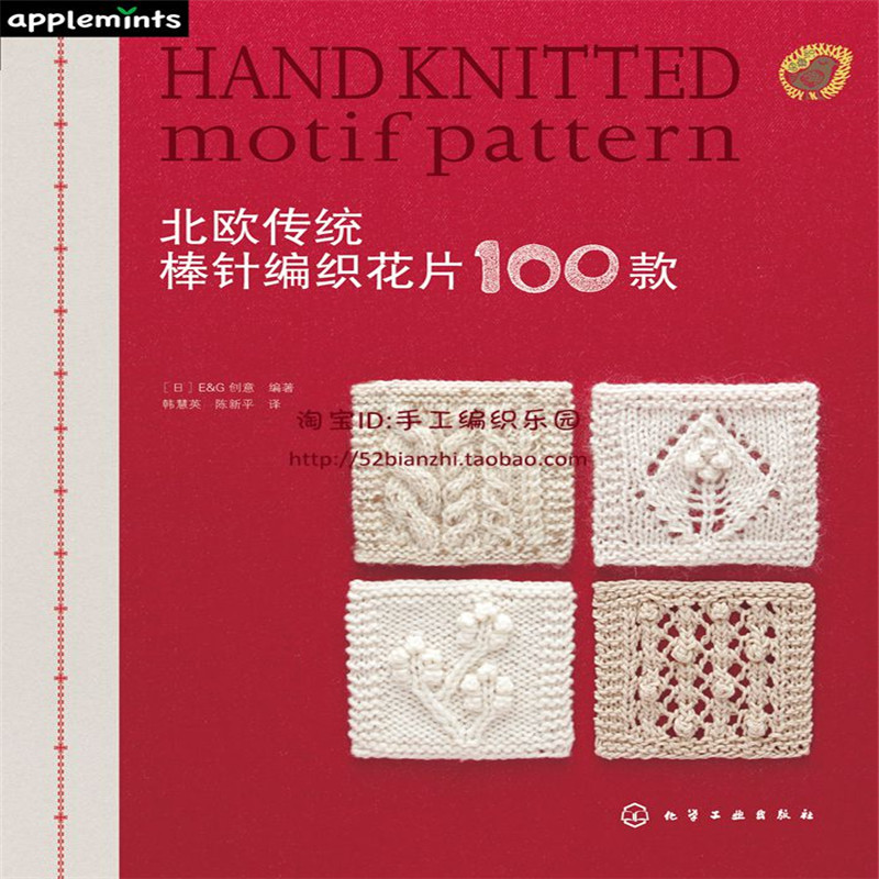 New Hot Hand Knitted Motif Pattern Nordic Traditional Needle Bar Knitting Flower 100 Pieces