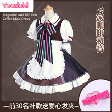 Vocaloid Family Megurine Luka Rin Ren Coffee Lolita Maid Dress Cosplay  Costume For Women ccf2892db9d6