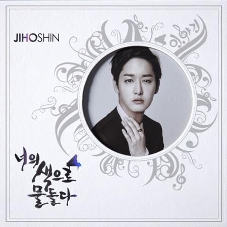 SHINJIHO 3RD ALBUM Release Date 2016.05.19 Kpop lee seung gi 3rd album break up story release date 2007 08 17 kpop album