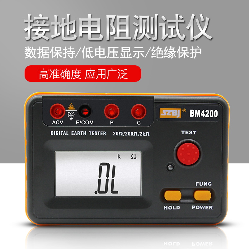 Grounding resistance tester BM4200 digital earthing resistance meter lightning meter lightning protection tester high precision household copper lightning rod plating white large lightning protection grounding 1m