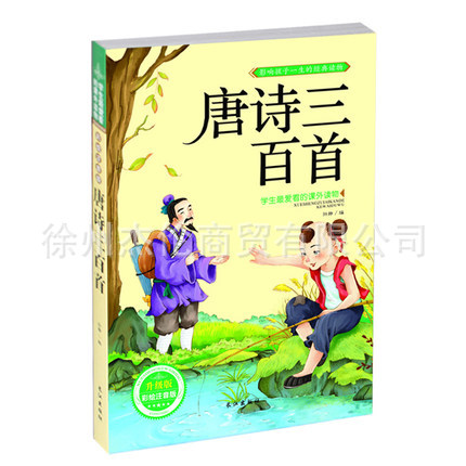 Children three hundred poems of the tang dynasty painting an upgraded version for children 3-7 years old childrens book genuineChildren three hundred poems of the tang dynasty painting an upgraded version for children 3-7 years old childrens book genuine