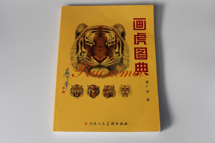 Chinese Ink Brush Painting Gongbi Tiger Faces Head Tattoo Flash Design Book set 8 pc painting fine line gongbi sumi e brushes 8 pc gongbi painting books