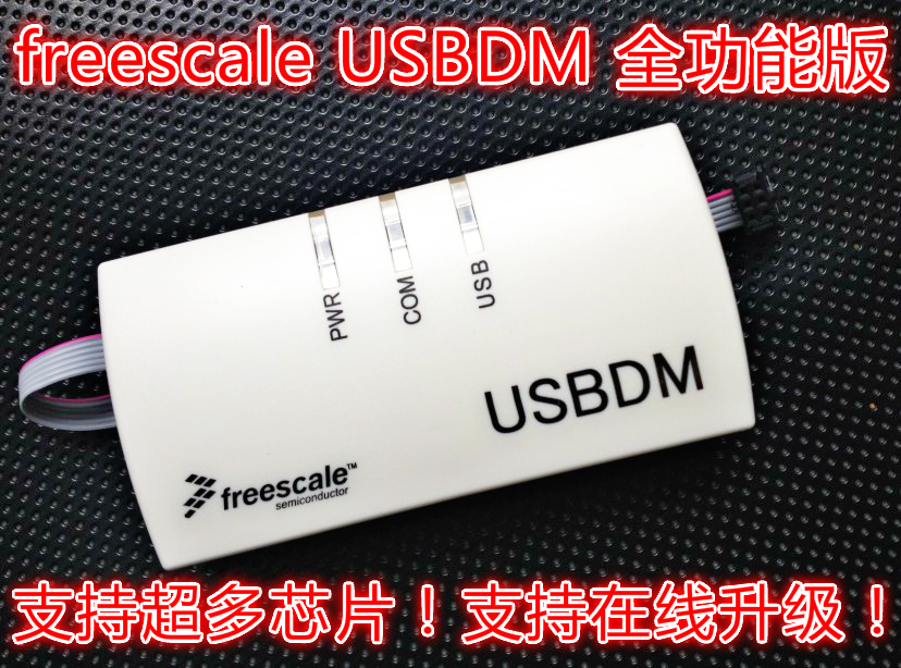 BDM USBDM full version! Smart car K60 new version usbdm bdm support k60 m0 supports high speed freescale xs128