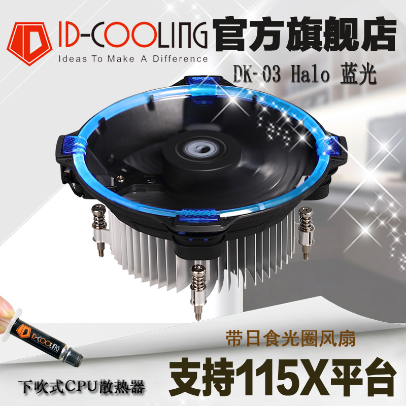 ID-COOLING DK-03i Halo Down Silent CPU Cooler with solar eclipse aperture fan
