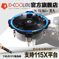 ID COOLING DK 03i Halo Down Silent CPU Cooler With Solar Eclipse Aperture Fan