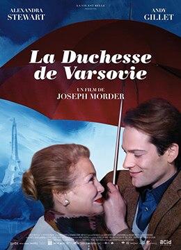 《华沙女公爵》2014年法国剧情电影在线观看