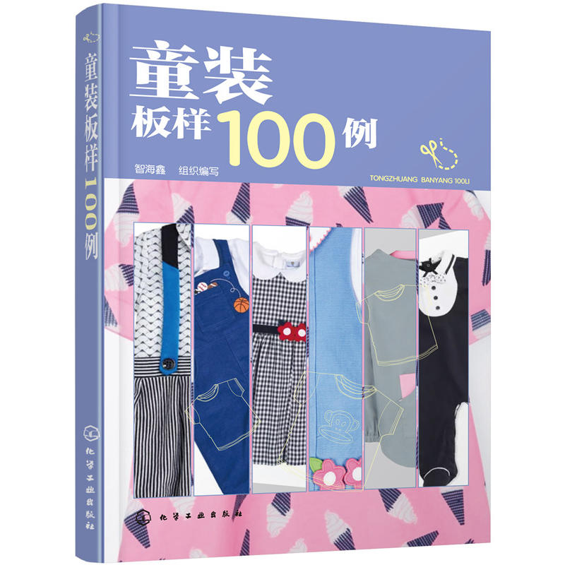New 1 Pcs Children's Clothing Structure Pattern Design Book 100 Children's Clothing Samples Clothing Cutting Technology Book