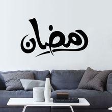 HIgh Quality Muslim Arabic Bismillah Quran Calligraphy Home Murals Islamic Wallpaper Vinyal Wall Sticker For Room Decor Y-372