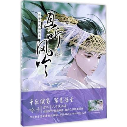 Hear the wind sing: ginko archaic illustration book big book of fashion illustration