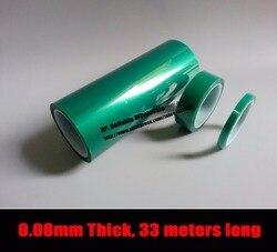 220 мм * 33 м * 0,08 мм однолицевая термостойкая Adhension ПЭТ полиэфирная пленка лента для защиты