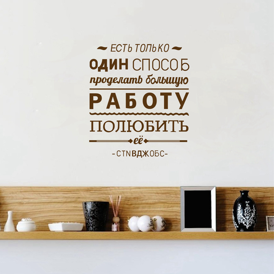 Vinyl wall decals russian wall sticker diy decorative vinyl wall decals russian wall sticker diy decorative inspirational quote wall sticker office decor in wall stickers from home garden on aliexpress amipublicfo Image collections