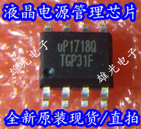 Freeshipping       UP1718Q SOP8  UP1718