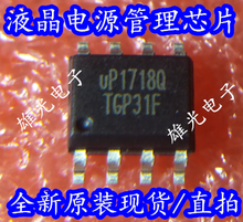 Freeshipping       UP1718Q SOP8  UP1718 si9241aey 9241 sop8