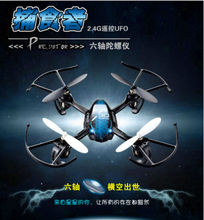 Free Shipping RC helicopter YK016 2.4Ghz RC serie 4 Channel 360 degree turn 6 Axis Gyro parrot drone Quadcopter  vs JXD385 x6