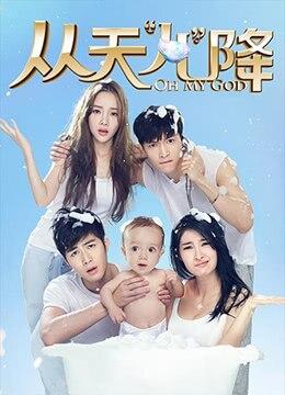 """《从天""""儿""""降》2015年中国大陆喜剧电影在线观看"""
