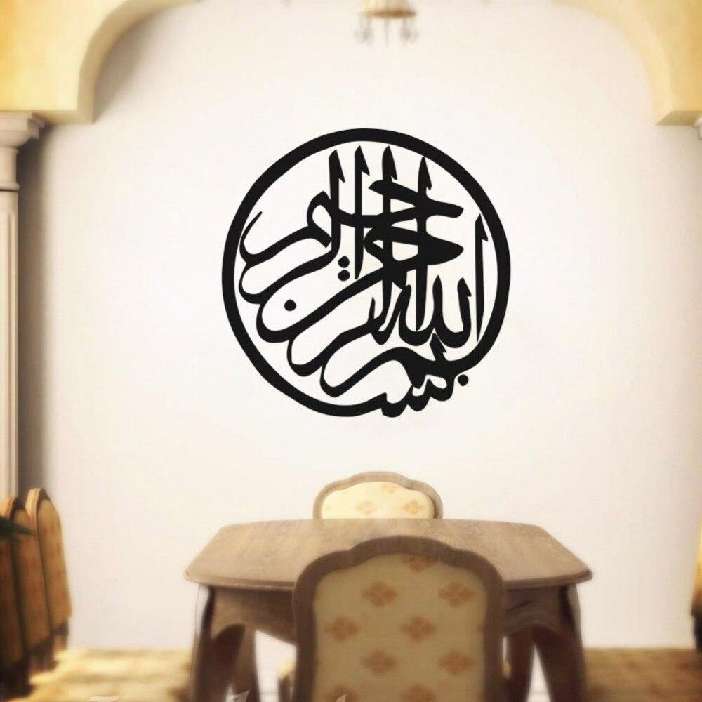 Islamic Vinyl Sticker Decal Muslim Wall Art Calligraphy Quran Wall Murals  Decor Removable Wall Sticker Adesivo