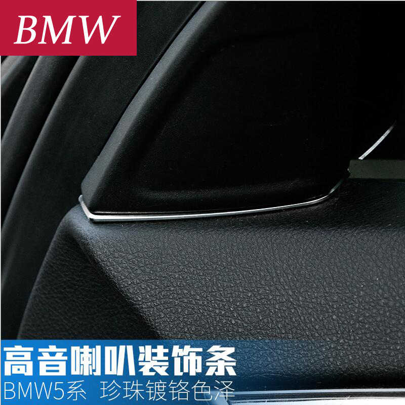 Cinta de altavoz de Audio para puerta frontal interior con diseño de coche, cubierta de calcomanía estéreo, molduras, pegatina para BMW 5 Series 525 520 F10 F18