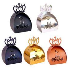 25pcs Laser Cut Hollow Candy Box DIY Wedding Party Favors Boxes Happy Eid Mubarak Ramadan Party Decoration Gift Box 5 Colors