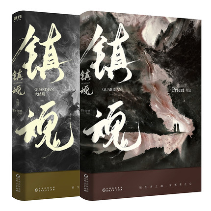 2 Book/set Zhen Hun Guardian Chinese Novel Book Youth Thriller Reasoning Best-selling Novel Books image