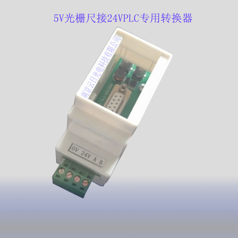 24V conversion PLC 5V industrial control machine grating ruler level pulse converter om zfv sc90 140605 industry industrial use automation plc module p v