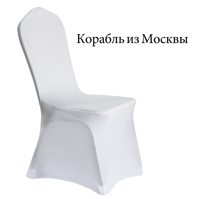 Ship from Moscow 25 50 100 PCS Wedding Decoration Polyester Spandex Lycra Removable Stretch Home Party