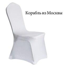 Bateau de moscou 25 50 100 pièces décoration de mariage Polyester Spandex Lycra amovible extensible maison fête Banquet blanc chaise couverture