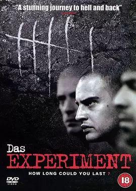 死亡实验(2001)