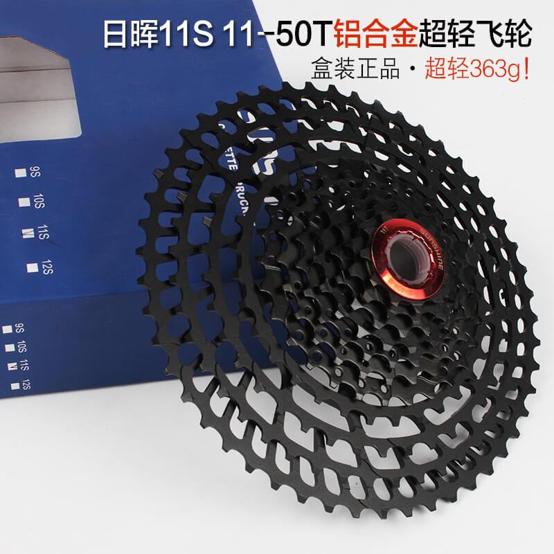 SUNSHINE noir vélo roue libre montagne vélo de route roue libre 11 vitesses 11-50 T vélo volant moteur Casette grande Aero AL alliage roue libre