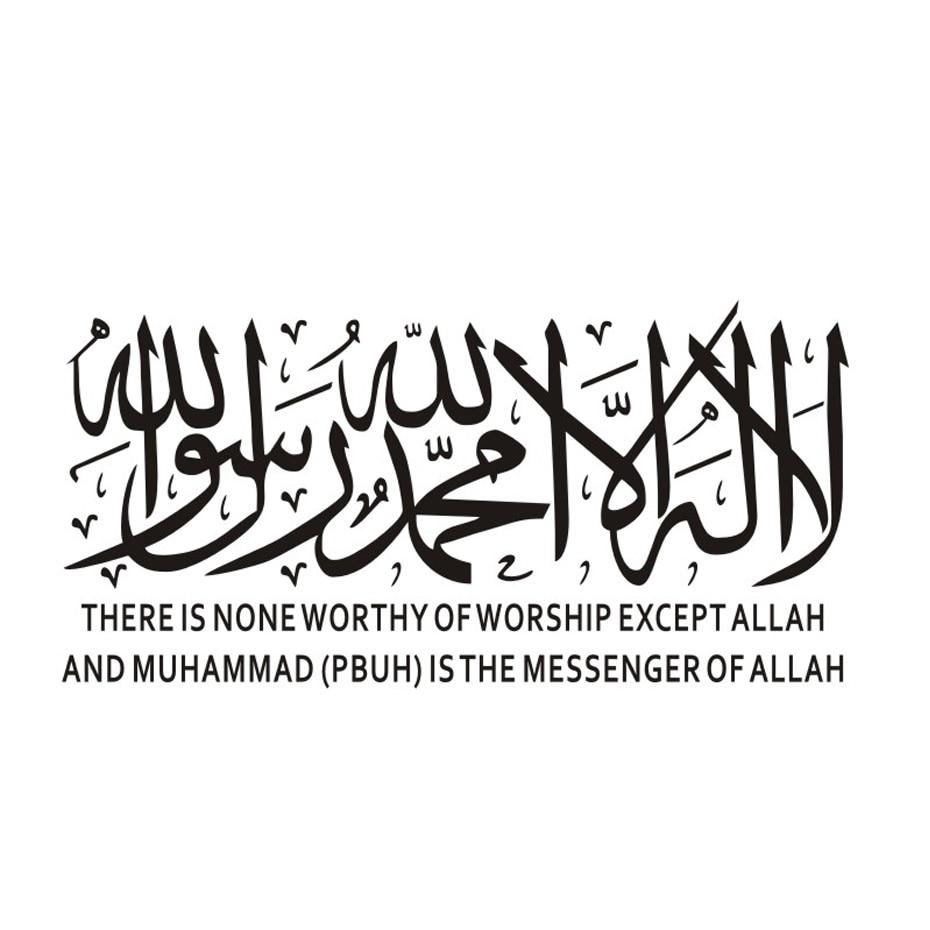 Syahadat Kalima Bahasa Inggris Kaligrafi Arab Muslim Islam