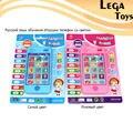 Criança Tablet em Russo Language Learning Musical Brinquedos de Aprendizagem para As Crianças Presentes, Falando Brinquedo YPhone Brinquedos educativos com Luz