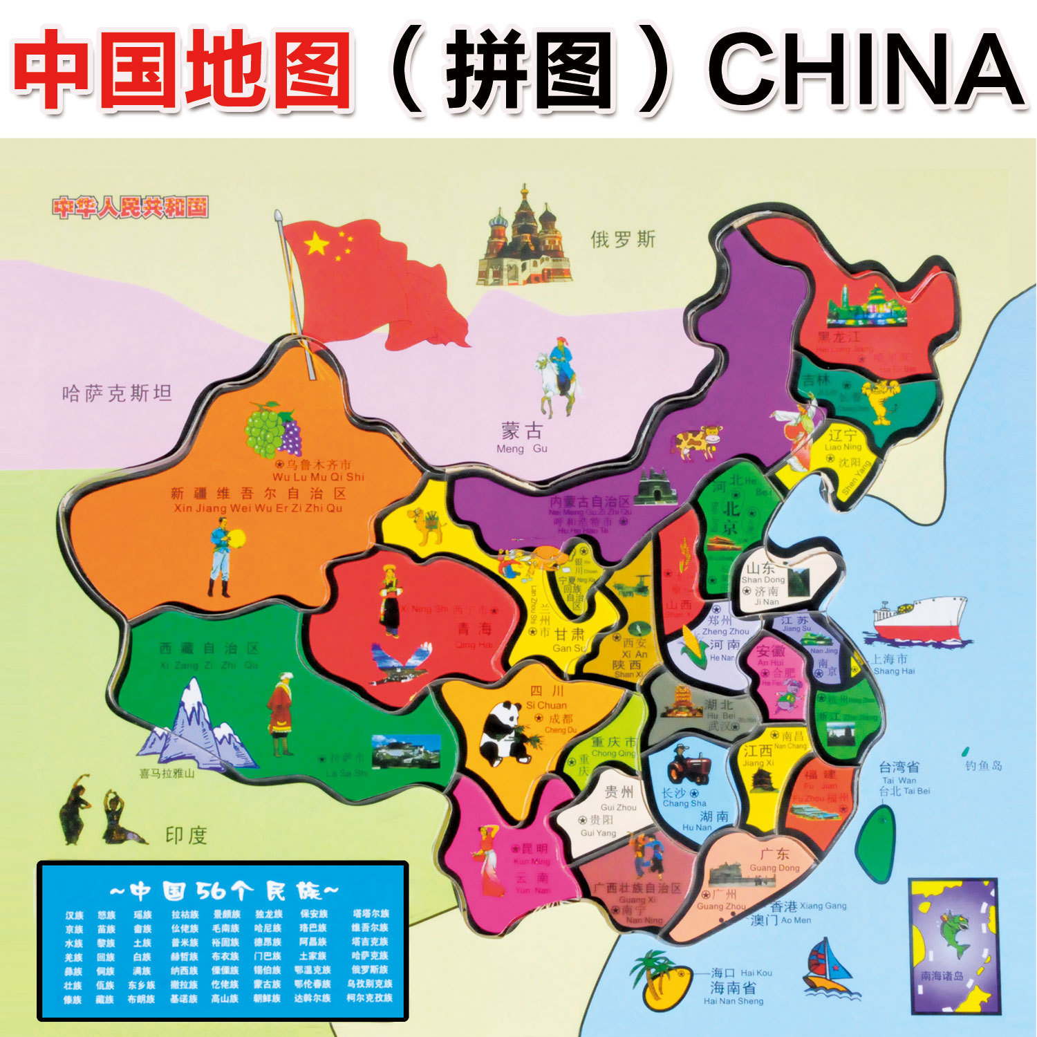 free shipping Map of china puzzle diy handmade pre toy-in ... on