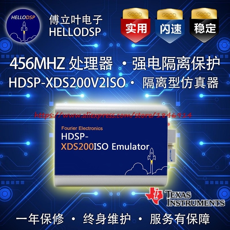 XDS200 Isolation Simulator XDS200ISO