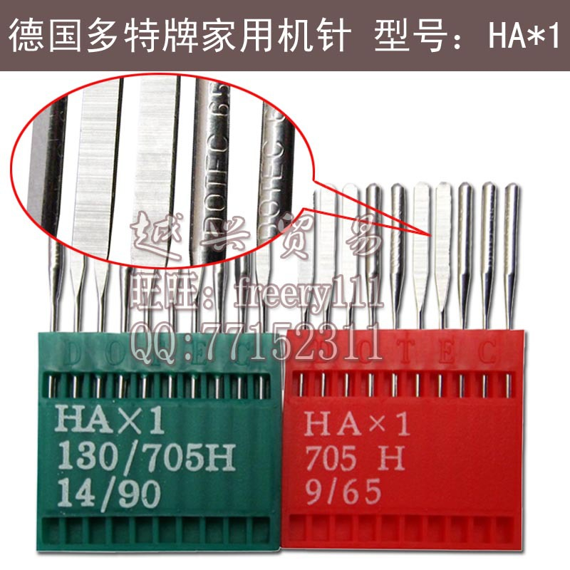 Brother Domestic Sewing Machine Needles
